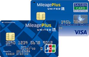 MileagePlus JCBカードとセゾンカードの違いは?どっちがお得?おすすめは?