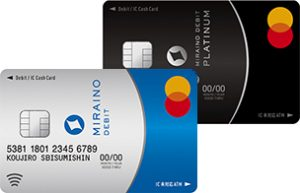 ミライノ デビット(Mastercard)、ミライノ デビット PLATINUM(Mastercard)