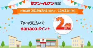 7payの支払いでnanacoポイント2倍キャンペーン