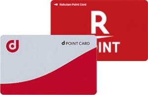 dポイントカード、楽天ポイントカードの提示でポイントがもらえる