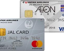 JALカードとイオンJMBカードの違いは?おすすめは?マイルが貯まるのは?