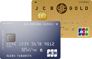 JCB CARD WからJCBゴールドのインビテーションは届く?2枚持ちは可能?