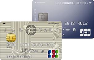 JCB一般カードとJCB CARD Wの違いは?年会費やポイント・優待特典の違い