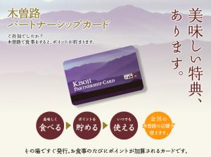 木曽路パートナーシップカード
