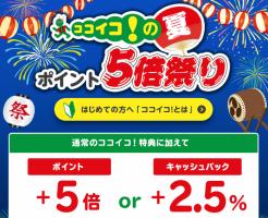 ココイコ!の夏 ポイント5倍祭り