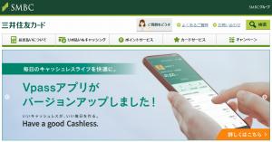 マクドナルドで三井住友VISAカードのポイント還元率は?