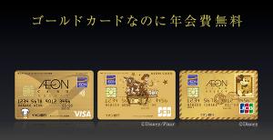 イオンゴールドカードは恥ずかしい?高級ホテルやレストランでは使えない?