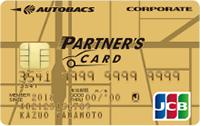 オートバックスパートナーズカード(ゴールド法人カード)