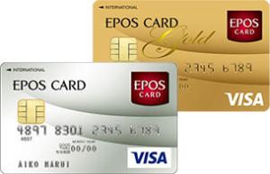 エポスカード、エポスゴールドカード