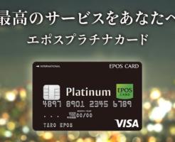エポスゴールドカードとエポスプラチナカードの違いは?おすすめはどっち?