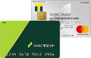 SMBCモビットとTカード プラスの違いは?申込条件や審査基準・難易度は?