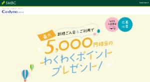 最大5,000円相当のわくわくポイントをプレゼントとは?利用条件や開催期間は?