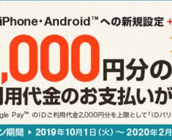 Apple Pay、Google PayのiD新規設定で2,000円分がタダになるキャンペーンとは?