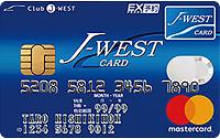 J-WESTカード「エクスプレス/ベーシック」